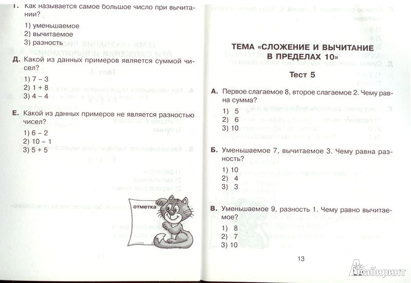 Входной тест по математике 7 класс с ответами