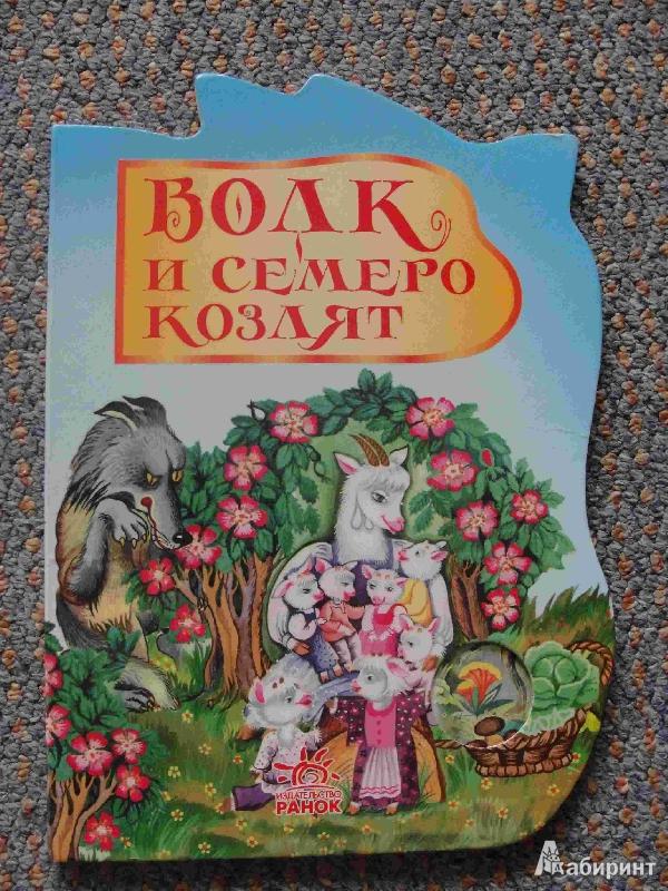 Иллюстрация 1 из 5 для Волк и семеро козлят | Лабиринт - книги. Источник: svetlanaLA