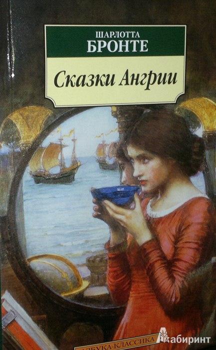 Иллюстрация 1 из 20 для Сказки Ангрии - Шарлотта Бронте   Лабиринт - книги. Источник: Леонид Сергеев