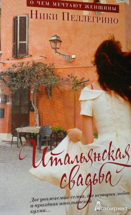 Иллюстрация 1 из 8 для Итальянская свадьба - Ники Пеллегрино | Лабиринт - книги. Источник: Леонид Сергеев
