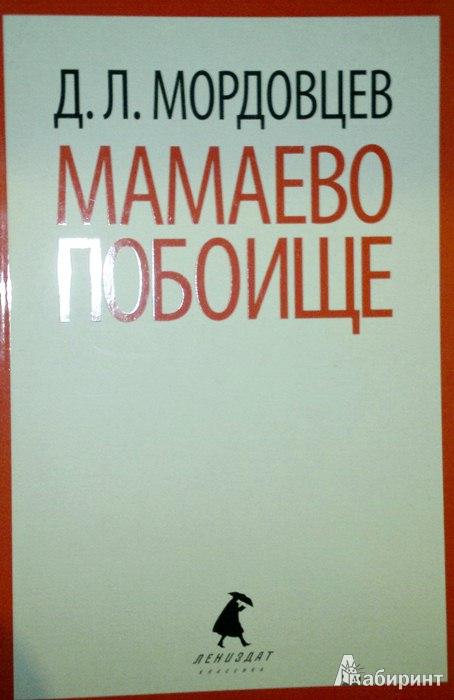 Иллюстрация 1 из 6 для Мамаево побоище - Даниил Мордовцев   Лабиринт - книги. Источник: Леонид Сергеев