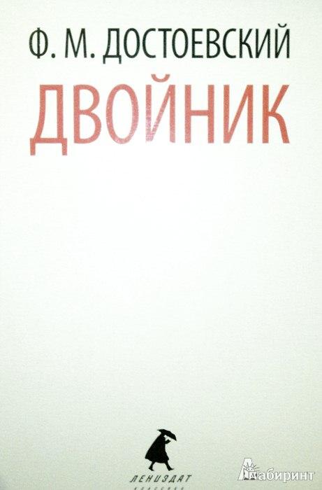 Федор Михайлович Достоевский Фото В Детстве
