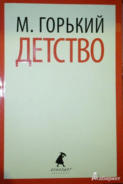 Иллюстрация 1 из 6 для Детство - Максим Горький | Лабиринт - книги. Источник: Леонид Сергеев