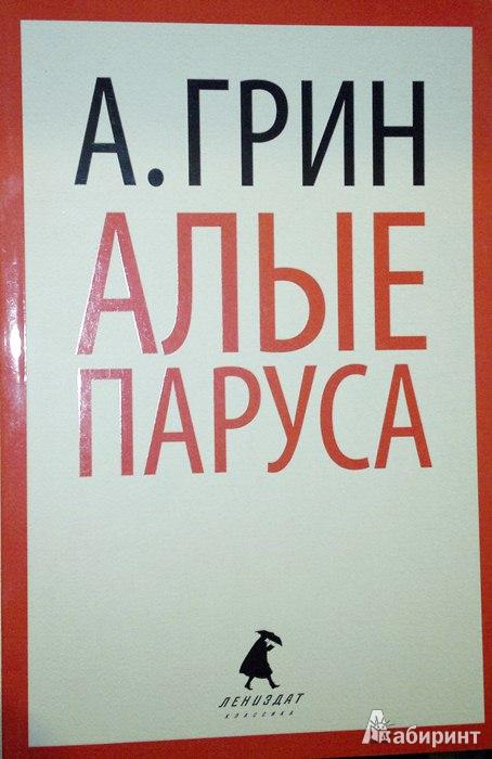Иллюстрация 1 из 12 для Алые паруса - Александр Грин   Лабиринт - книги. Источник: Леонид Сергеев