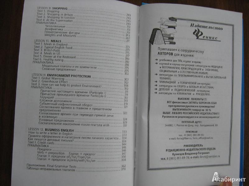 Гдз английский язык для технических вузов ав.агабекян и.п
