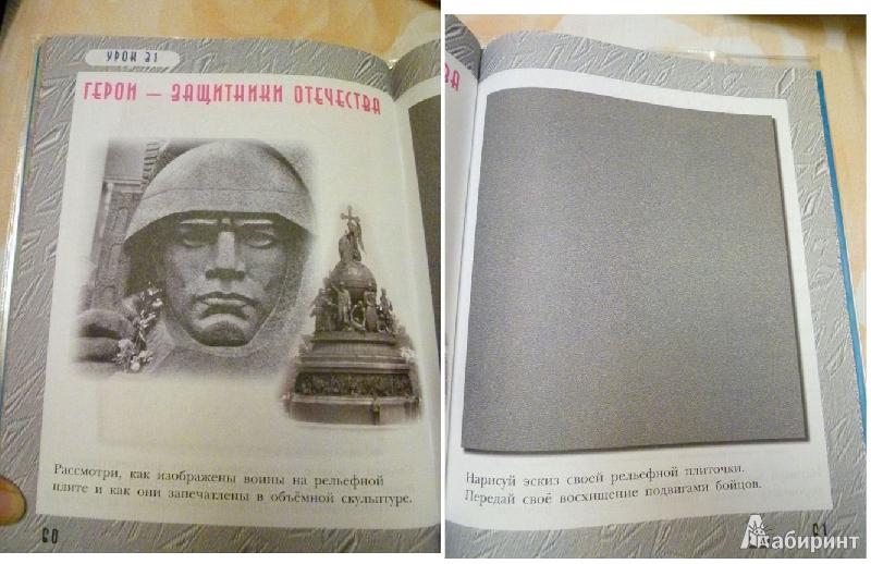 искусство. Творческая тетрадь ...: labirint.ru/screenshot/goods/14954/2