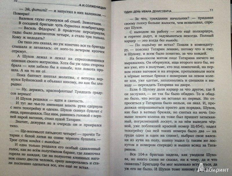 В Сокращении Один День Ивана Денисовича