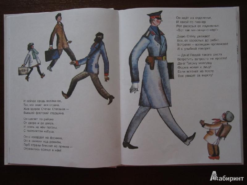 Сергей михалков дядя степа с картинками читать 2