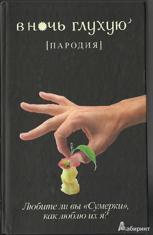 Иллюстрация 1 из 3 для В ночь глухую (пародия) | Лабиринт - книги. Источник: Абрамкина  Оксана