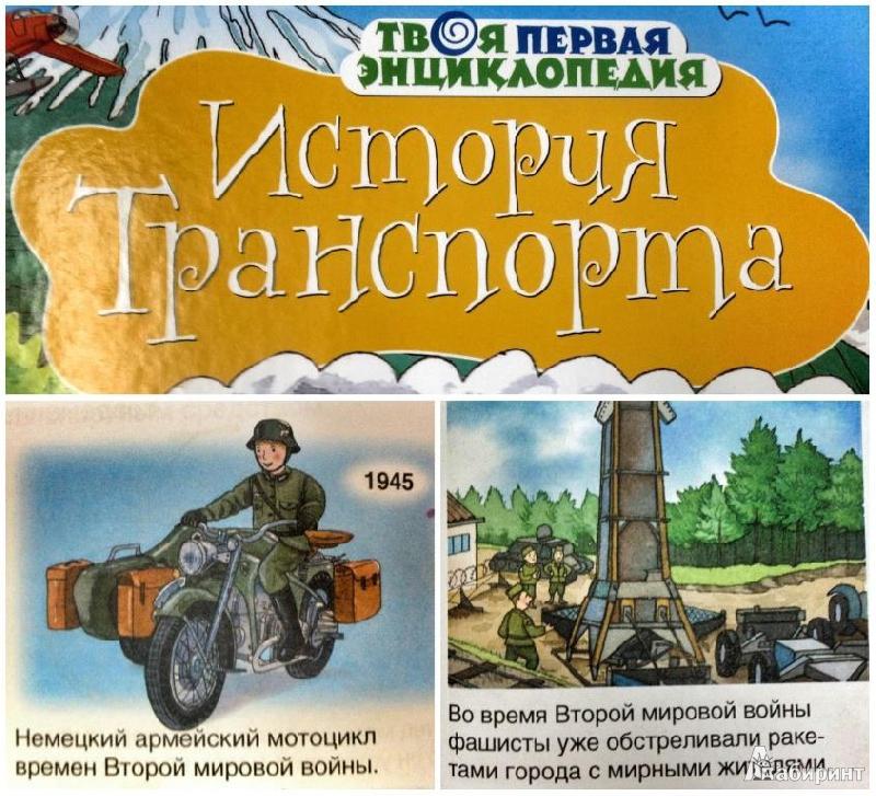 Иллюстрация 1 из 53 для История транспорта - Бомон, Гилоре | Лабиринт - книги. Источник: Marmalat
