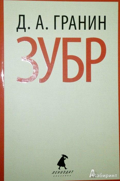 Иллюстрация 1 из 11 для Зубр - Даниил Гранин | Лабиринт - книги. Источник: Леонид Сергеев