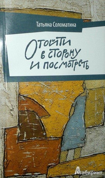 Иллюстрация 1 из 7 для Отойти в сторону и посмотреть - Татьяна Соломатина | Лабиринт - книги. Источник: Леонид Сергеев