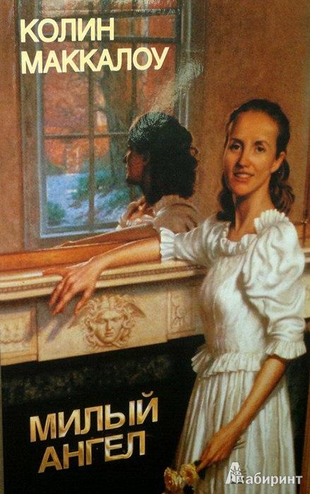 Иллюстрация 1 из 8 для Милый ангел - Колин Маккалоу | Лабиринт - книги. Источник: Леонид Сергеев