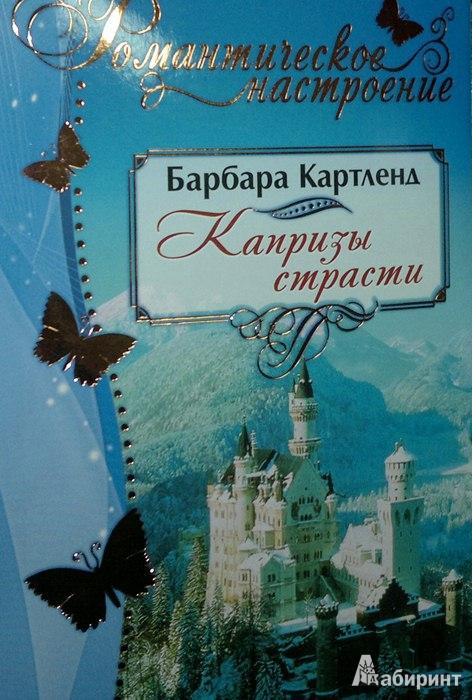 Иллюстрация 1 из 6 для Капризы страсти - Барбара Картленд | Лабиринт - книги. Источник: Леонид Сергеев