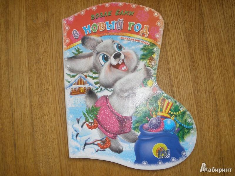 Иллюстрация 1 из 6 для Вырубка: Возле елки в Новый год - Наталья Мигунова   Лабиринт - книги. Источник: sunrab