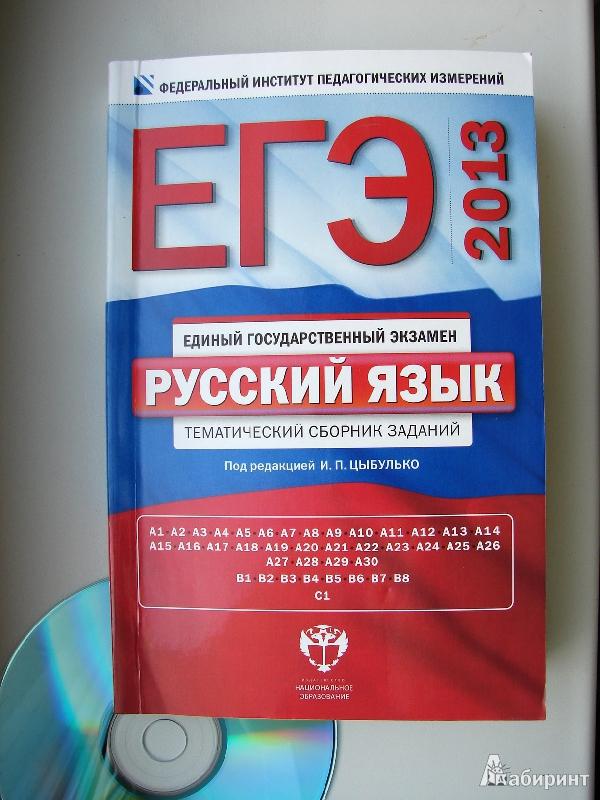 Егэ 2013 Русский язык Тематический Сборник Заданий