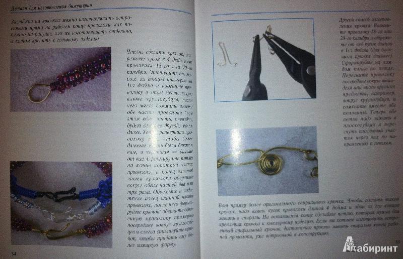 Иллюстрация 1 из 9 для Проволочная бижутерия и ювелирные украшения - Кати Петерсон | Лабиринт - книги. Источник: alexss