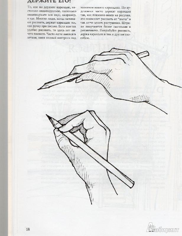 Книга наброски и рисунок скачать