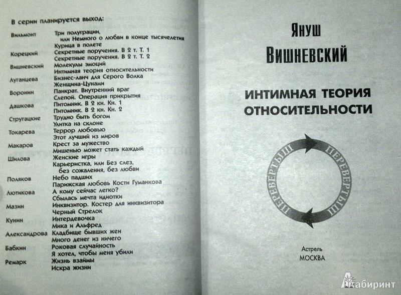 yanush-vishnevskiy-intimnaya-teoriya