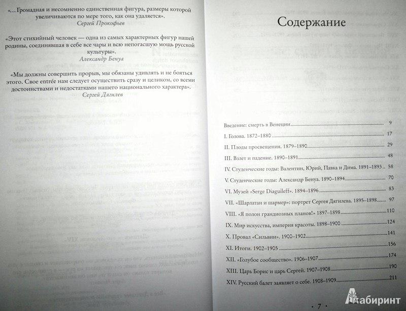 Дягилев Русские Сезоны Навсегда.Rar