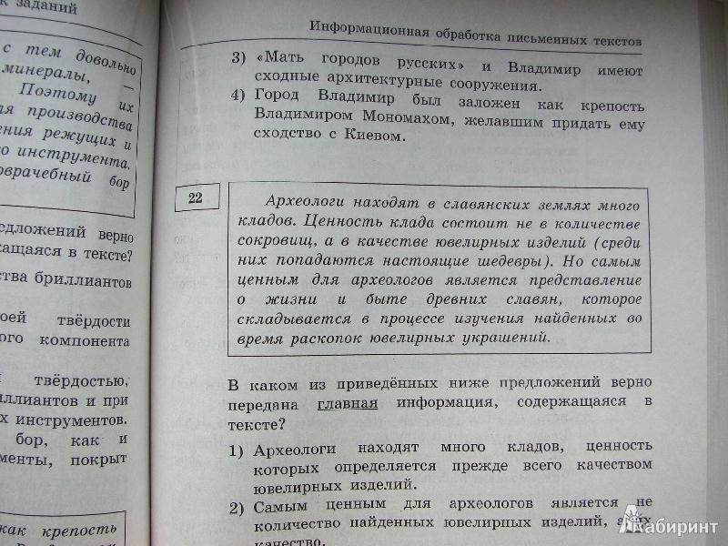 варианты по литературе егэ 2013: