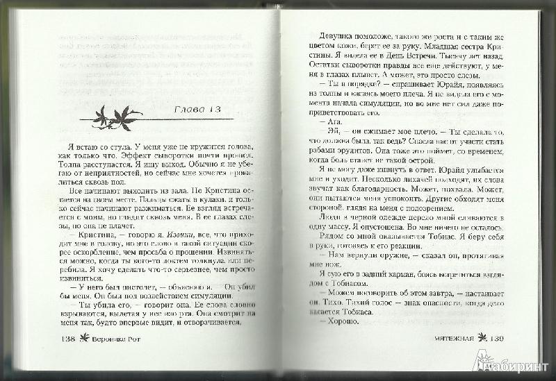 Вероника Рот Аллигент Pdf