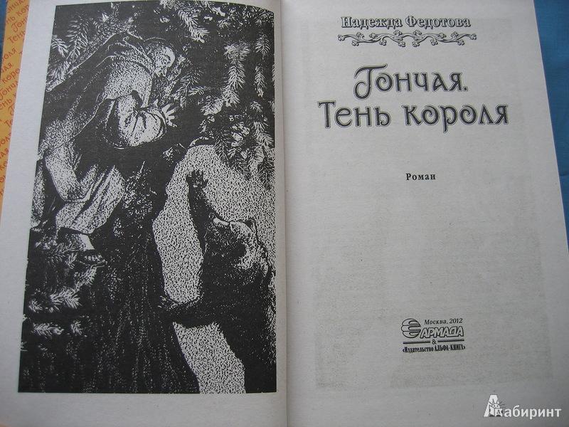 Книга гончая тень короля - федотова надежда - читать онлайн -