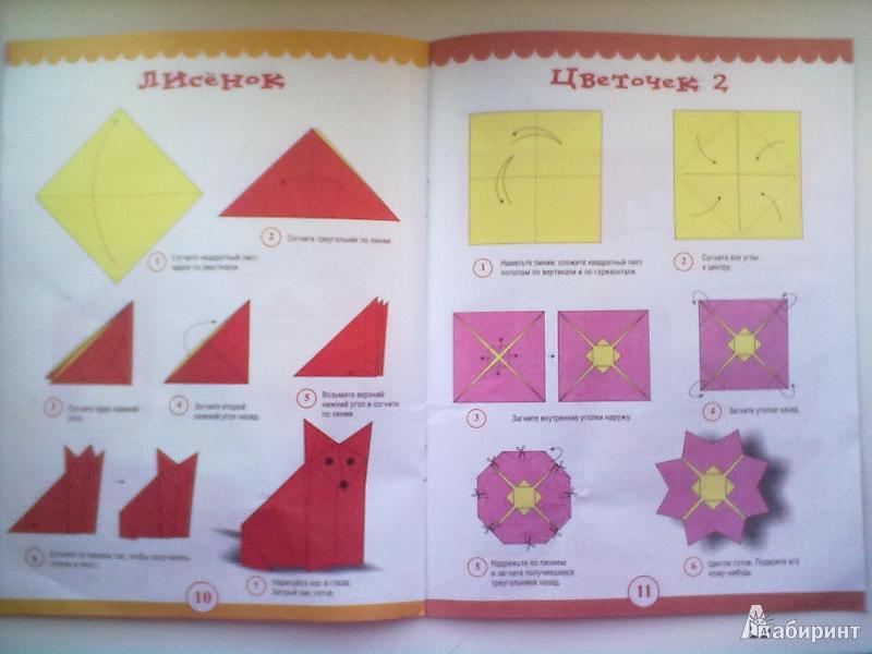 Детское оригами 4 года