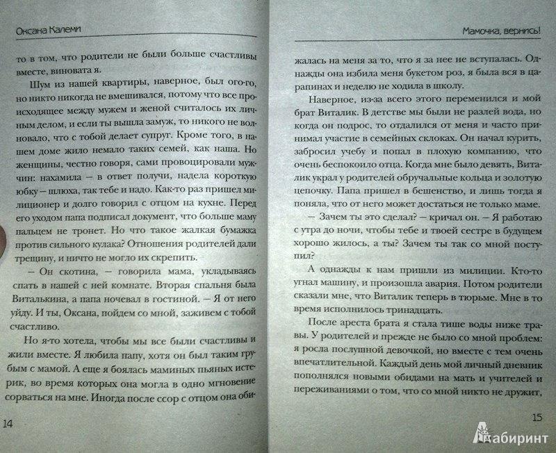 Читать рабочую тетрадь по английскому языку 6 класс ваулина