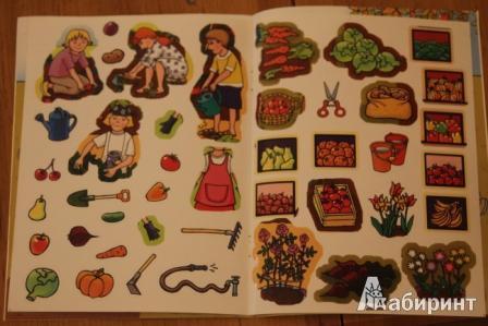 Иллюстрация 1 из 9 для Сад, огород | Лабиринт - книги. Источник: Финтифлюшка