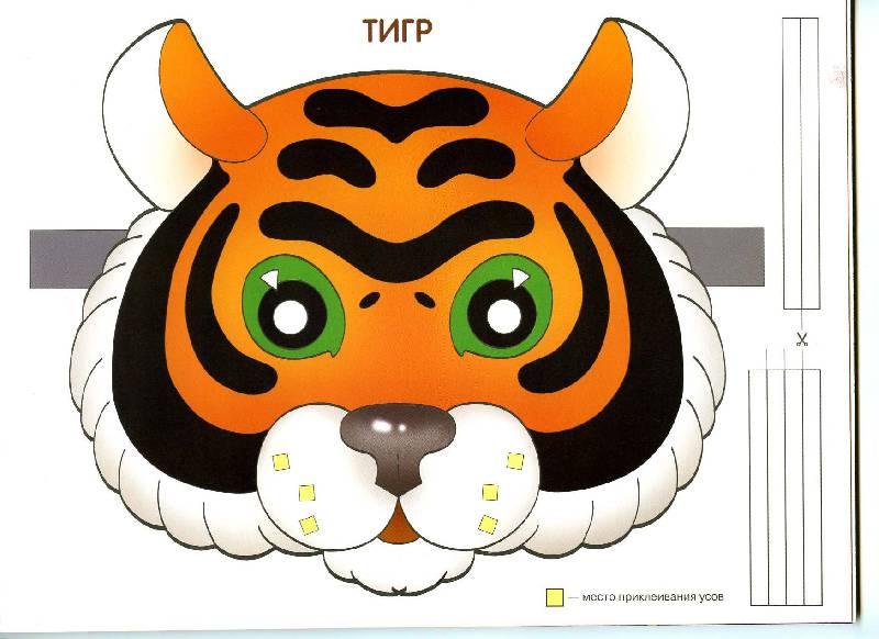 Маски тигра