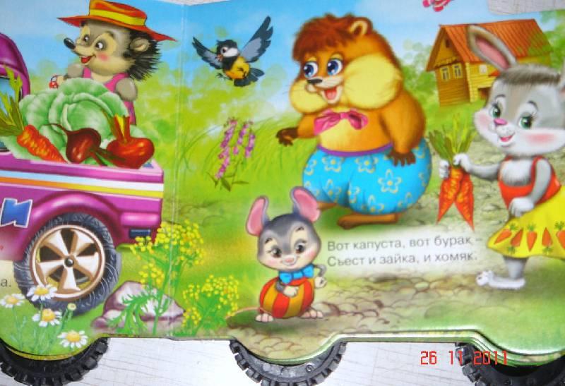 Иллюстрация 1 из 5 для Нужные машинки - Наталья Ушкина   Лабиринт - книги. Источник: Iriska  (Ирина)