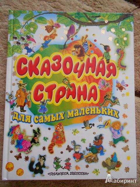 Иллюстрация 1 из 40 для Сказочная страна для самых маленьких | Лабиринт - книги. Источник: Дежникова  Валентина
