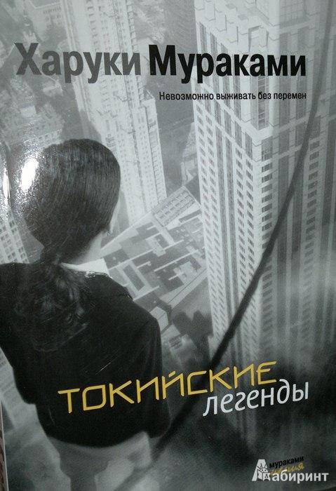 Иллюстрация 1 из 28 для Токийские легенды - Харуки Мураками | Лабиринт - книги. Источник: Леонид Сергеев
