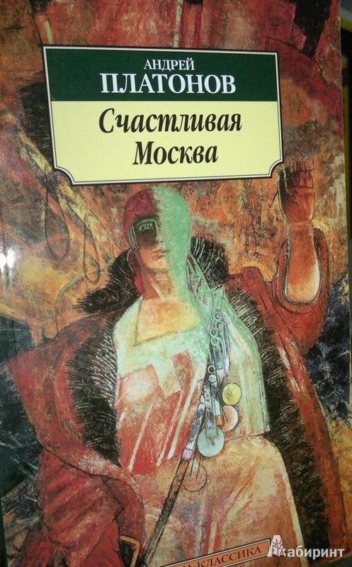 Иллюстрация 1 из 9 для Счастливая Москва - Андрей Платонов   Лабиринт - книги. Источник: Леонид Сергеев