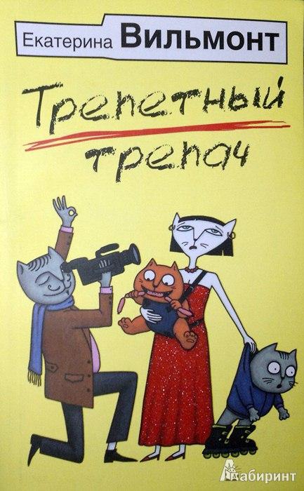 Иллюстрация 1 из 8 для Трепетный трепач - Екатерина Вильмонт   Лабиринт - книги. Источник: Леонид Сергеев