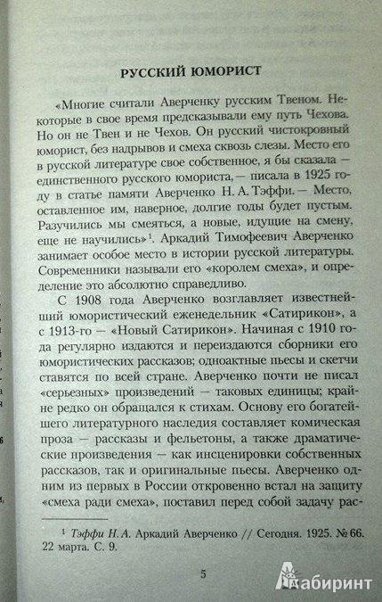 Иллюстрация 1 из 28 для Московское гостеприимство - Аркадий Аверченко | Лабиринт - книги. Источник: Леонид Сергеев
