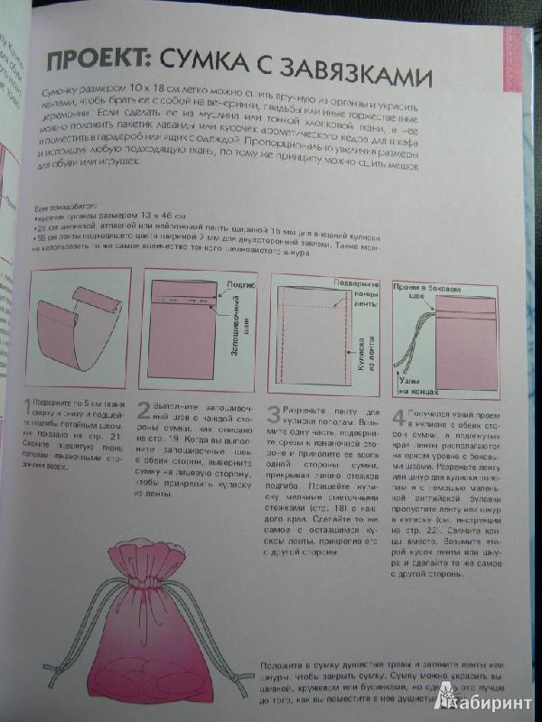 Что такое мастер класс шитье