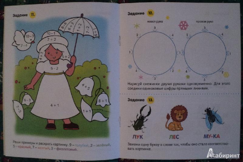 Лабиринт книги источник миссис бонд