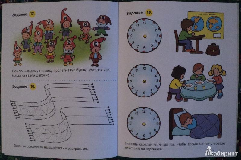 Для полезные задания для детей 6 7 лет