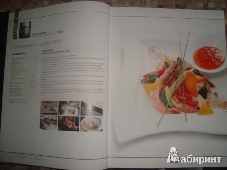 Иллюстрация 1 из 37 для CHEFART. Коллекция лучших рецептов. Том 2 | Лабиринт - книги. Источник: Мама, просто мама