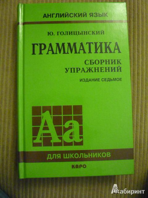 Скачать учебник голицына грамматика