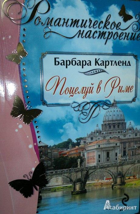 Иллюстрация 1 из 7 для Поцелуй в Риме - Барбара Картленд | Лабиринт - книги. Источник: Леонид Сергеев