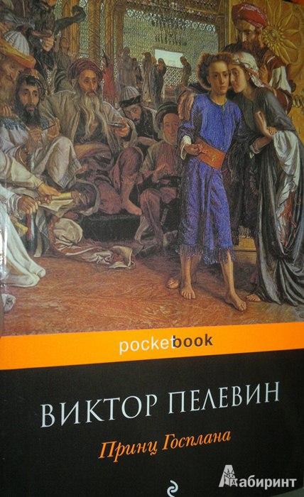 Иллюстрация 1 из 7 для Принц Госплана - Виктор Пелевин | Лабиринт - книги. Источник: Леонид Сергеев