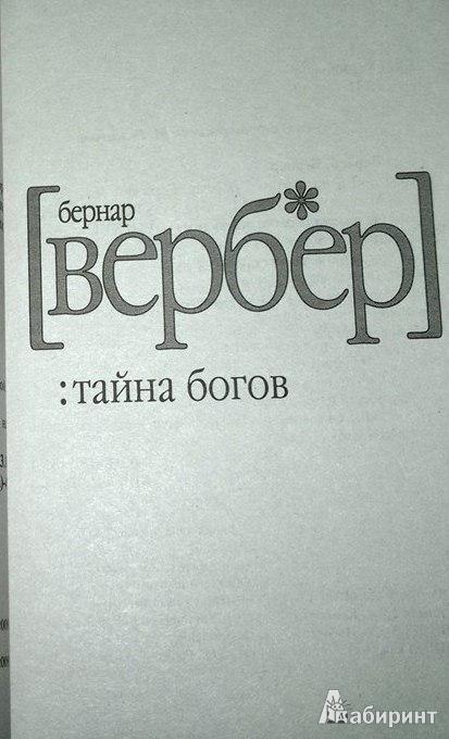 Иллюстрация 1 из 7 для Тайна богов - Бернар Вербер | Лабиринт - книги. Источник: Леонид Сергеев
