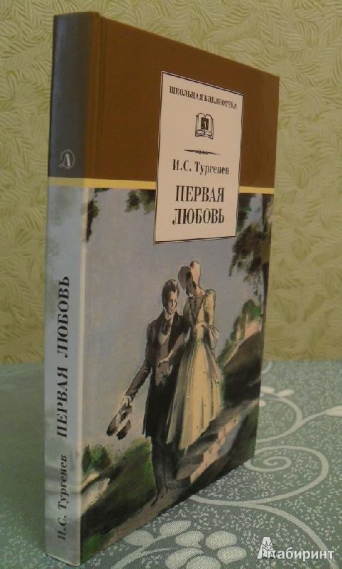 Иллюстрация 1 из 15 для Первая любовь. Повести - Иван Тургенев | Лабиринт - книги. Источник: newhelgs
