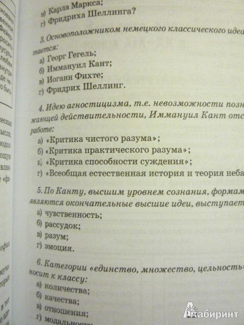 15 для Философия в схемах