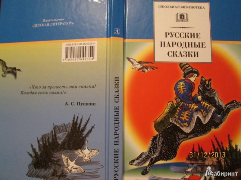 Иллюстрация 1 из 4 для Русские народные сказки | Лабиринт - книги. Источник: Алонсо Кихано