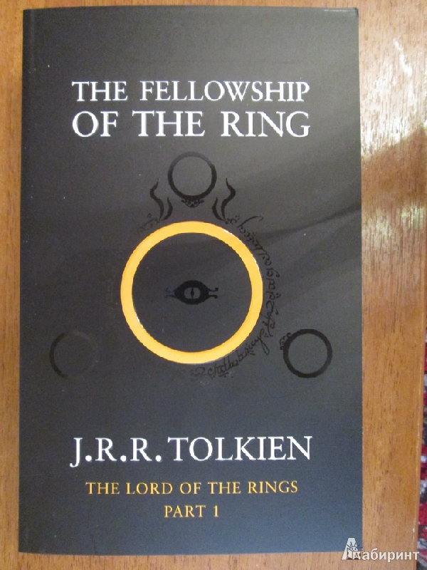 Иллюстрация 1 из 10 для The Fellowship of the Ring (part 1) - Tolkien John Ronald Reuel | Лабиринт - книги. Источник: Кэтти-Бри