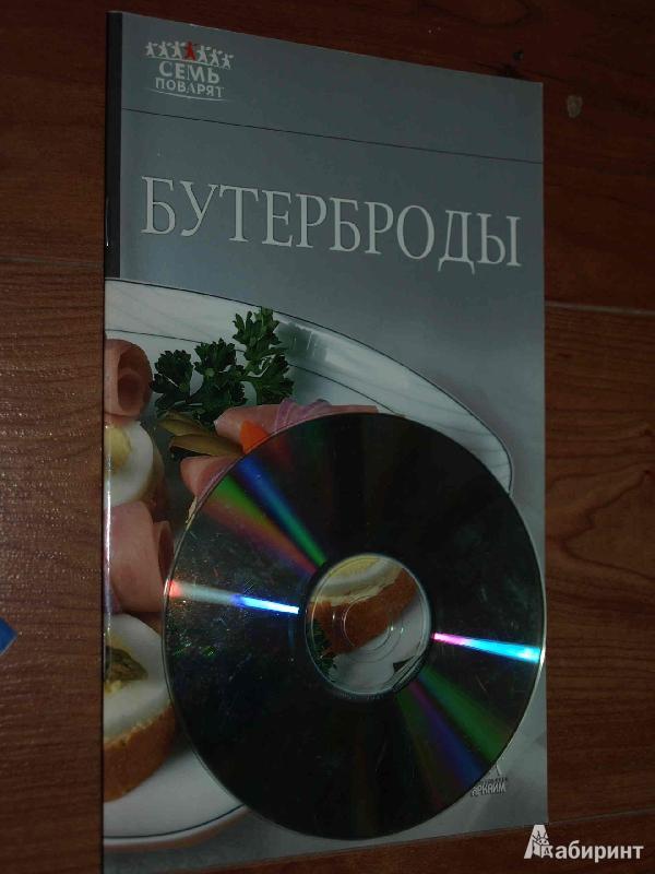 Иллюстрация 1 из 21 для Бутерброды | Лабиринт - книги. Источник: Гусева  Анна Сергеевна